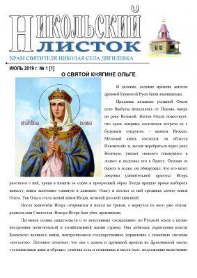 Первый информационно-просветительский листок прихода вышел в свет в Никольском храме села Дигилевка