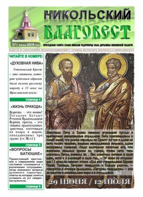 Вышел в свет первый номер газеты прихода Никольского храма села Дигилевка «Никольский благовест»