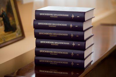 Состоялась презентация 1-го тома полного собрания творений святителя Иннокентия Пензенского