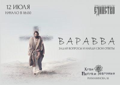 Участники киноклуба храма Петра и Февронии поделились мнениями о фильме «Варавва»