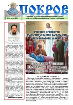 Накануне праздника Успения Богородицы из печати вышел очередной номер газеты прихода Покровской церкви г. Городище