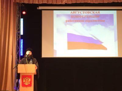 В Каменке прошла августовская конференция работников образования