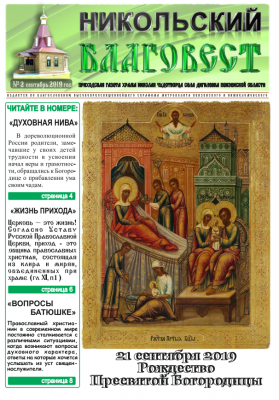 Вышел в свет второй номер газеты прихода Никольского храма села Дигилевка «Никольский благовест»