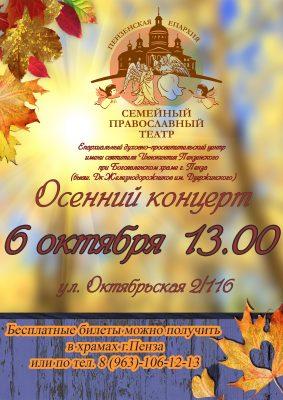Осенний концерт