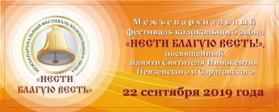 В Пензенской епархии пройдет первый Межъепархиальный фестиваль колокольного звона