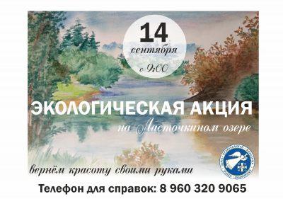 Союз православной молодежи приглашает принять участие в экологической акции