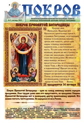 Покровская церковь города Городище выпустила праздничный номер приходской газеты
