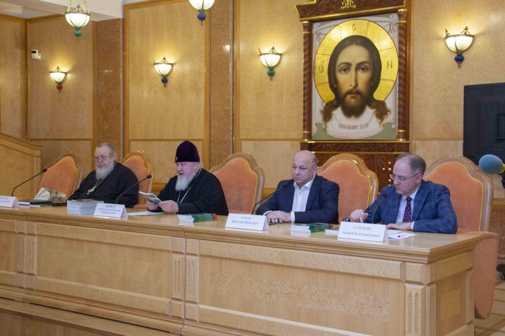 Священник Виктор Сторожев принял участие в презентации книги Святейшего Патриарха Кирилла о казачестве