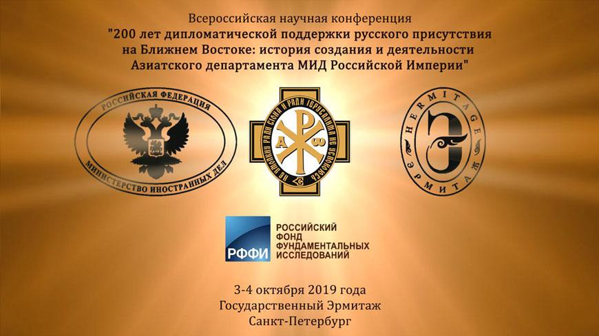 Представители Пензенского отделения ИППО приняли участие в конференции, посвященной 200-летию дипломатической поддержки русского присутствия на Ближнем Востоке