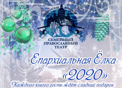 12 января в Центре культуры и досуга состоится Епархиальная Ёлка «2020»
