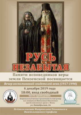 Пензенская епархия приглашает на вечер «РУСЬ НЕЗАБЫТАЯ», посвященный памяти исповедников земли Пензенской