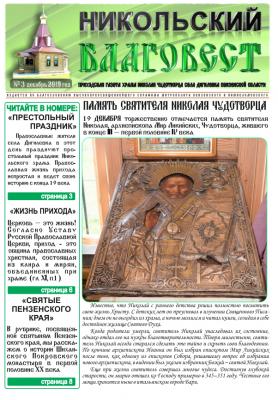 Вышел в свет третий номер информационно-просветительской газеты при Никольском храме села Дигилевка