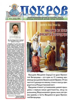 В преддверии праздника Введения во храм Пресвятой Богородицы вышел новый номер газеты прихода Покровской церкви г. Городище