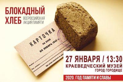 Священник Александр Рысин принял участие в акции «Блокадный хлеб»