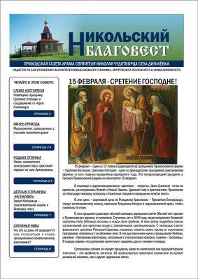 Вышел в свет очередной номер информационно-просветительской газеты при Никольском храме села Дигилевка