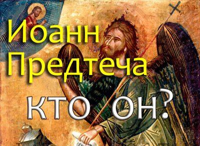 «Свет Православия». О роли и миссии святого пророка Иоанна Крестителя