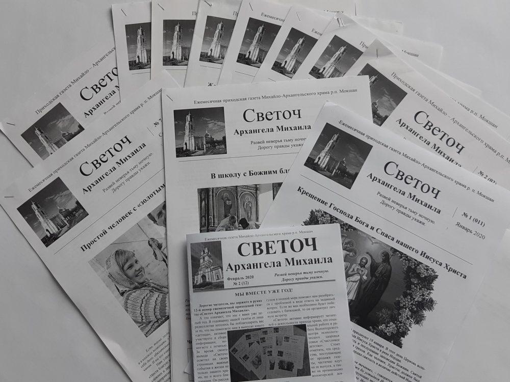 Приходская газета «Светоч Архангела Михаила» отметила первую годовщину