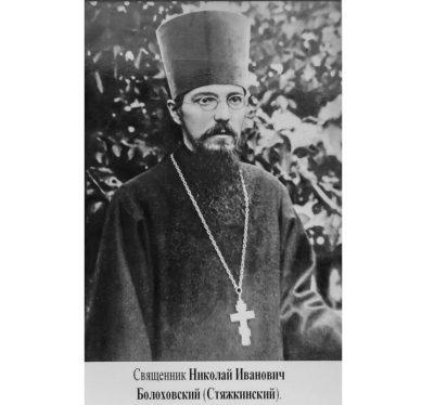 Мир Православия. Беседа о священнике Николае Ивановиче Болоховском