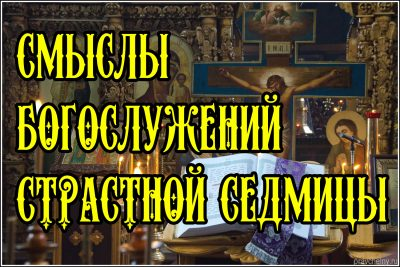 «Свет Православия». О богослужебных смыслах Страстной седмицы
