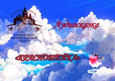Семейный православный театр предлагает вниманию пензенцев аудиосказку «Красношейка»