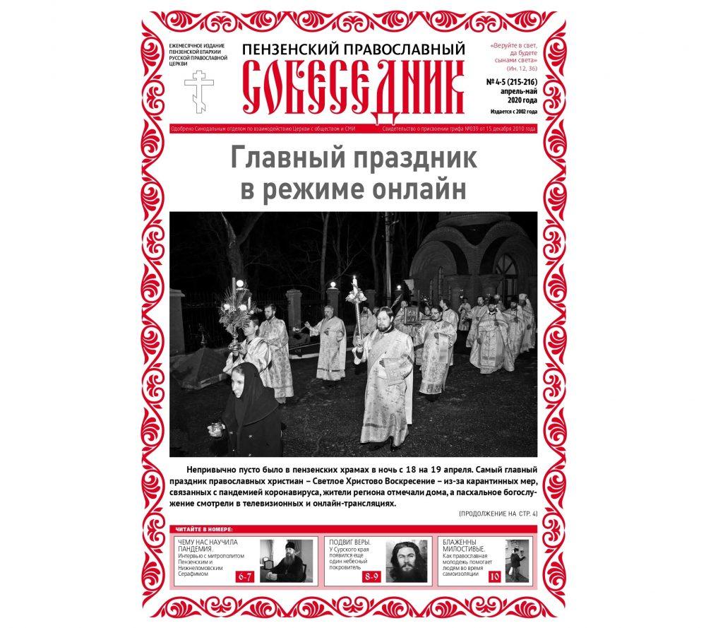 Вышел в свет очередной номер газеты «Пензенский православный собеседник»