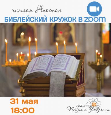 Библейский кружок при храме Петра и Февронии начнет работу в онлайн-режиме
