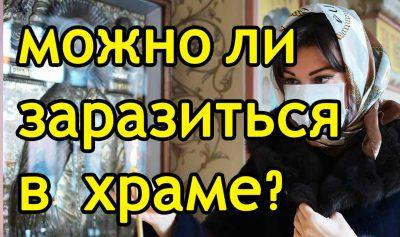 «Свет Православия». Церковь и эпидемии. Можно ли заразиться в храме, где все священно?