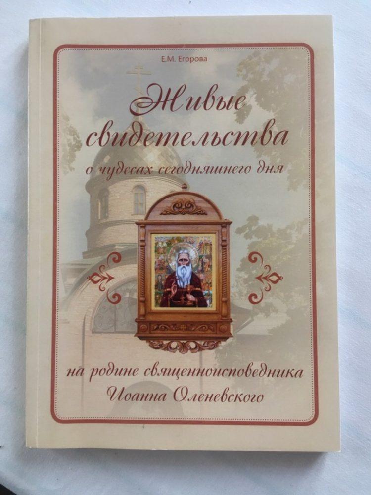 Вышла в свет вторая книга о чудесах сегодняшнего дня на родине священноисповедника Иоанна Оленевского