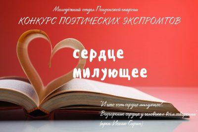 Стартовал конкурс поэтических экспромтов на тему милосердия