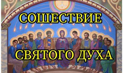 «Свет Православия». Об истории праздника Святой Пятидесятницы и его значении в жизни Церкви