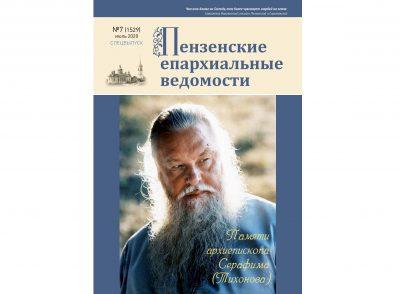 Вышел в свет специальный выпуск журнала «Пензенские епархиальные ведомости»
