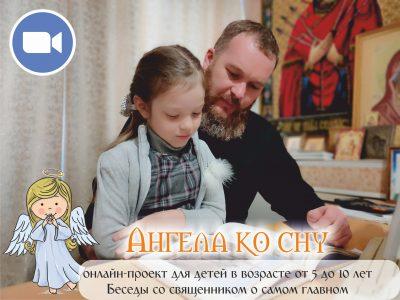 В храме Петра и Февронии стартовал приходской онлайн-проект для детей «Ангела ко сну»
