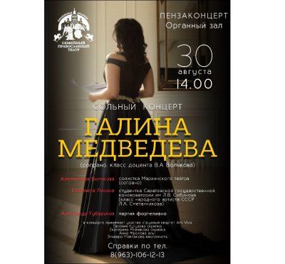Семейный православный театр приглашает на сольный концерт художественного руководителя театра Галины Медведевой
