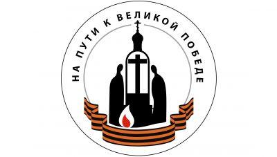 Объявляется начало очного этапа конкурса «Церковь в истории Пензенского края. На пути к Великой Победе»