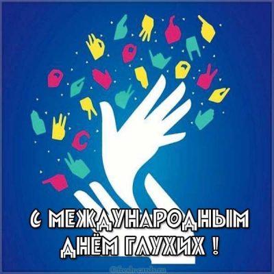 Община глухих и слабослышащих прихожан храма Трех Святителей Вселенских отметила Международный день глухих