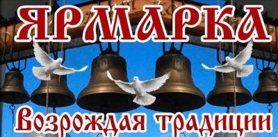 У Богоявленского храма состоится ярмарка «Возрождая традиции»