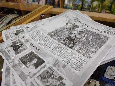 Вышел в свет праздничный номер газеты храма Петра и Февронии «Приход и мир»