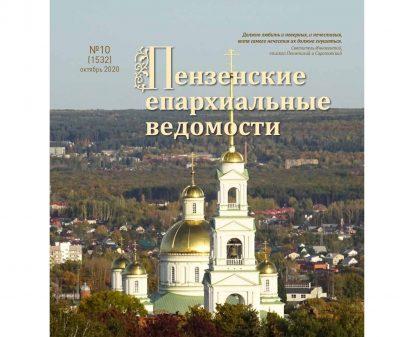 Вышел в свет октябрьский номер журнала «Пензенские епархиальные ведомости»