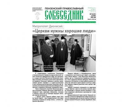 Вышел в свет октябрьский номер газеты «Пензенский православный собеседник»