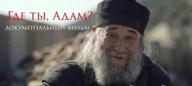 Пензенская епархия приглашает на просмотр фильма «Где ты, Адам?» об афонском монастыре Дохиар