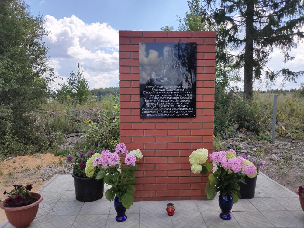 Вопросы веры. Репортаж об открытии мемориала в память о священнике Алексее Листове и с ним за веру пострадавших