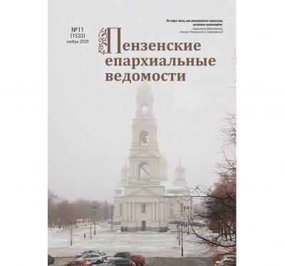 Вышел в свет ноябрьский номер журнала «Пензенские епархиальные ведомости»