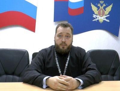 Протоиерей Антоний Шварев рассказал осужденным исправительных учреждений региона об истории Дня народного единства