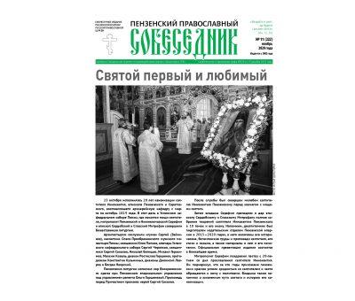 Вышел в свет ноябрьский номер газеты «Пензенский православный собеседник»