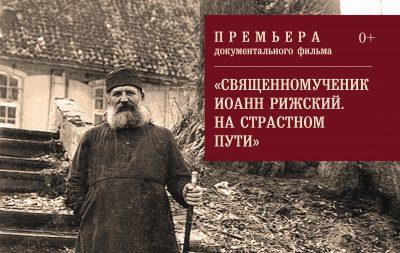 Пензенская епархия приглашает на презентацию фильма о священномученике Иоанне (Поммере)