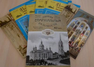 Мир Православия. 155-летие журнала «Пензенские епархиальные ведомости»