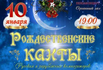 Пензенский епархиальный камерный хор «Спас» приглашает на Рождественский концерт в Органный зал филармонии