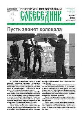 Вышел в свет февральский номер газеты «Пензенский православный собеседник»