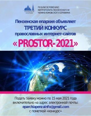 Пензенская епархия объявляет третий конкурс православных интернет-сайтов «PROSTOR-2021»