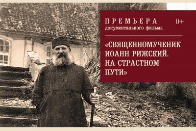 В Кузнецке состоялась премьера фильма о священномученике Иоанне (Поммере)
